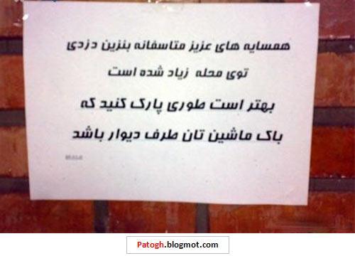 سوژه هاي داغ ايراني (ببينيد بخنديد) | wWw.Fc7.Blogfa.cOm
